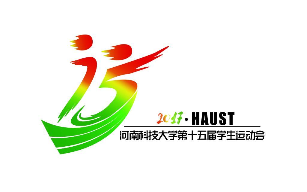 河南科技大學第十五屆學生運動會會徽,會旗設計方案揭曉圖片